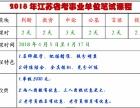 2018江苏事业单位笔试班