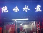 南昌绝味水煮加盟 开绝味水煮加盟连锁店多少钱