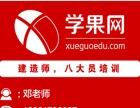 上海一级建造师、二级建造师考试培训学校