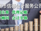 专业会计代账公司注册财务顾问会计实习-信德会计服务