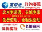2019年北京免费宽带