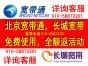 北京宽带免费申请安装使用!!详询免费客服