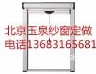 北京专业换各种纱窗 纱门 隐形纱窗 定做各种纱窗