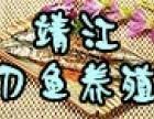 靖江刀鱼养殖加盟