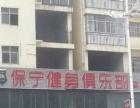 溆浦火车站旁保宁健身房年卡一张