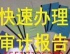 郑州审计报告怎么收费?