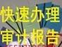 郑州审计报告怎么收费