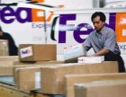 嘉兴联邦fedex国际快递 叫件电话 药品保健品