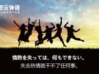 太仓日语学习哪里有 好学吗