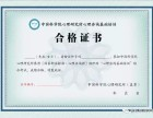 中科院心理所继续教育学院研修班(可申报硕士学位)