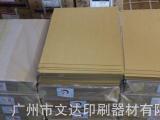 供应文达牌牛皮纸垫板 1.6mm
