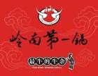 广州江楠惠的岭南第一锅是不是骗子加盟怎么样