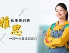 上海雅思课程培训机构 科学准确的学习成绩跟踪