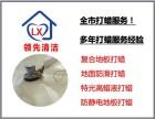防静电打蜡 防滑打蜡 东莞各种地板清洗打蜡保养服务