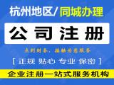 杭州公司注册代办,代理记账 变更,注销 转让,公司异常处理