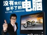 南京上门专业维修电脑不开机蓝屏黑屏 清灰 重装系统内存升级