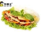 郑州华朗士汉堡加盟费用,加盟需要多少钱?