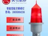 昶明航标 GZ-155红色航空障碍灯 航空灯 烟囱灯