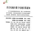 许昌市电视台无线数字 电视机顶盒许昌数字电视机顶盒
