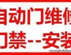 上海 玻璃门定做-门禁刷卡器维修- 地弹簧更换安装