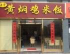 (出售) 翠湖南路(35平黄焖鸡米饭店)临街零公摊(可外摆)