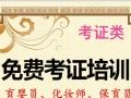 湛江免费培训:化妆师、育婴员、保育员、茶艺师