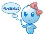 检修/服务)上海添福阁红酒柜(各~报修服务网是多少?