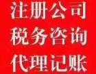 杭州萧山区代办注册公司代理记账