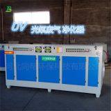 UV光氧净化环保设备光氧净化器厂家塑料厂专用光氧净化器