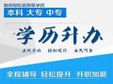 赤峰成人高考咨询报名丨学历提升三种方式对比丨成人学历教育