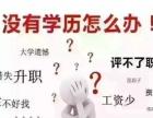 湖南省成人高等教育考试报名时间