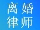 北京离婚律师电话 -子女抚养 财产分割