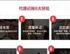 江南大学周边公司注册代理记账会计申请变更注销培训等