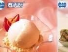 赛美味冰淇淋加盟 加盟费多少钱 连锁电话 代理条件