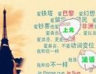 扬州学法语到上元-专业发音词汇、语法学习辅导班