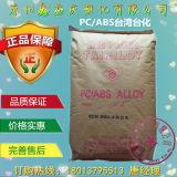 PC/ABS合金料 台湾台化 AC200