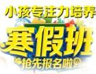 北京国翰教育小学生注意力训练辅导班招生