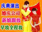衡水庆典公司 演出表演 礼仪模特 新娘跟妆 灯光音响物料租赁