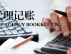 鹿城瓯海永嘉龙湾专业代账报税工商注册上门服务