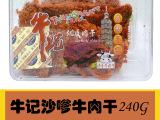 51商超销量好正品牛记沙嗲牛肉干进口休闲食品零食食品批发