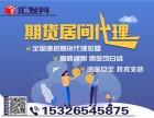 淄博期货代理 期货居间人来汇发网在线配资平台!