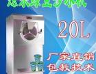 广州炫乐绿豆沙冰机