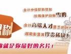 杭州中级会计职称培训去哪