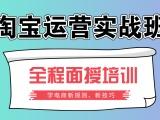 上海虹口开网店培训 电商美工培训班 电商运营培训 SEO优化