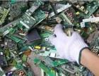 高价回收电子元件,线路板,拆机版