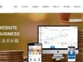 免费域名注册 H5网站建设 微官网