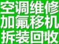 温州金丝桥 龟湖路 空调维修 空调清洗加液