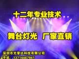广州市舞台灯光设备厂 湖南舞台灯光 花都舞台灯光