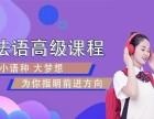 上海留学法语培训班 全职老师专业负责