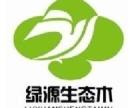 绿源生态木加盟
